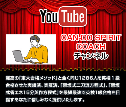 youtube CAN-DO SPIRIT COACHチャンネル